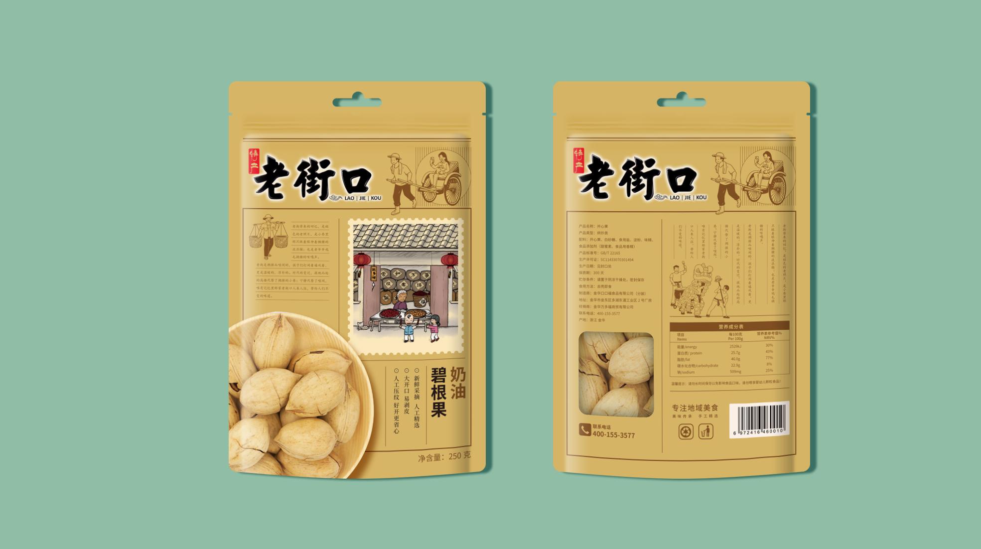 坚果包装设计