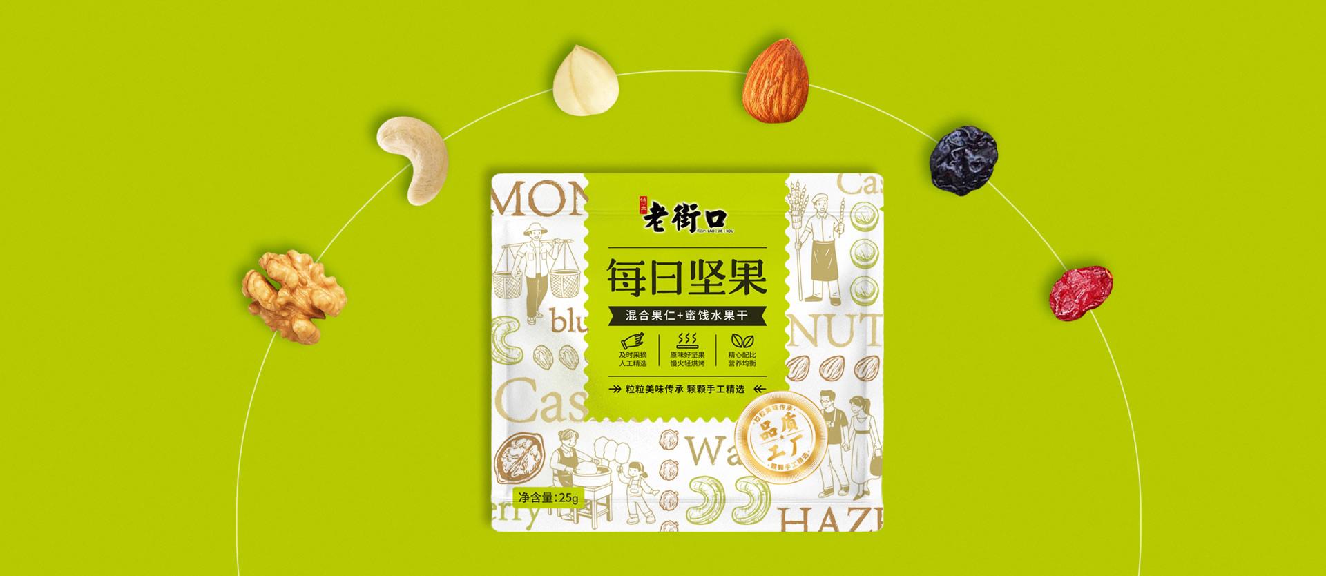 休闲零食包装设计