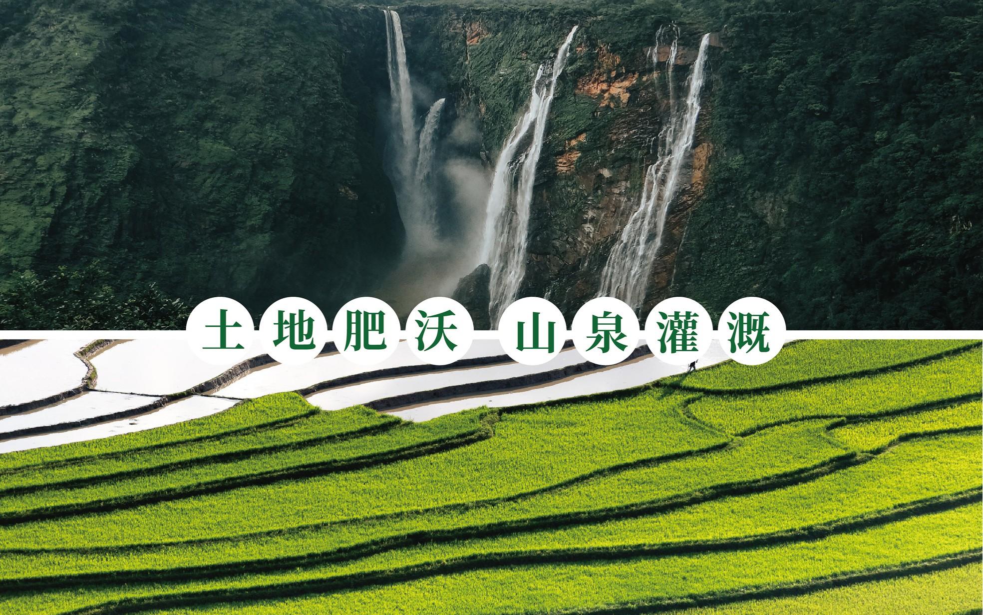 土地肥沃,山泉灌溉