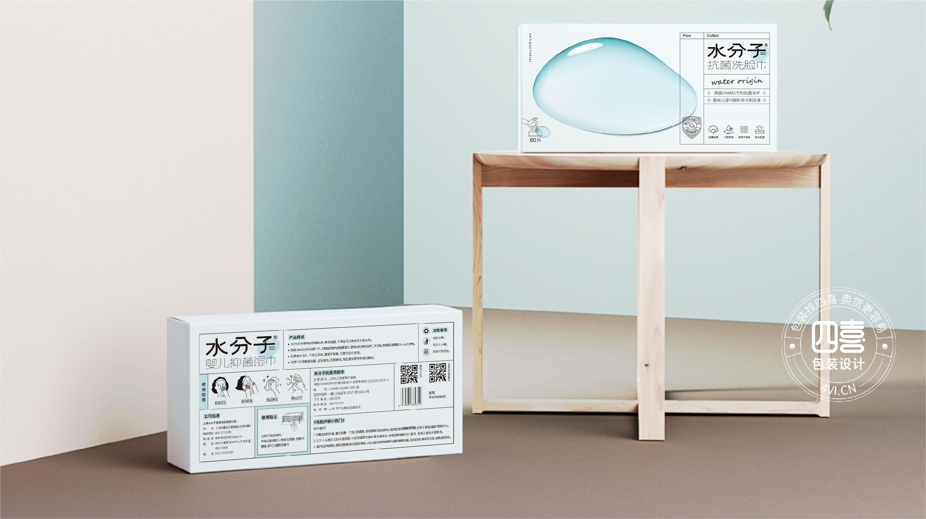 洗脸巾包装盒设计